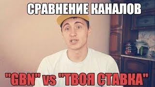GBN vs ТВОЯ СТАВКА. СРАВНЕНИЕ КАНАЛОВ