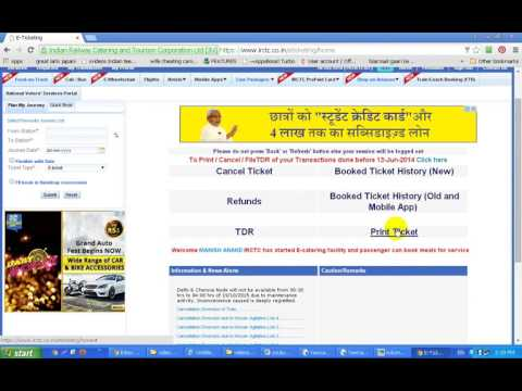 Train me already book ticket ka dobara sms confirmation kaise prapt kare?- tutorial