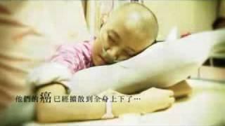 【LOVE LIFE 珍愛生命‧永不放棄 】CF