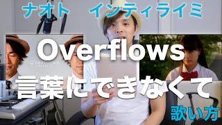 『歌い方シリーズ』Overflows-言葉にできなくて ナオト インティライミ (痛快TV スカッとジャパンテーマソング)