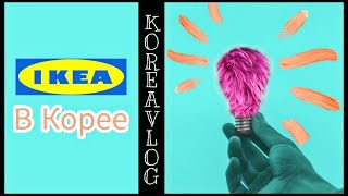 Икея в Корее/ KOREA/ VLOG/