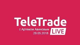 TeleTrade Live с Артемом Авиновым 29.05.2018
