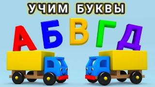 Учим буквы русского алфавита - от А до Я - Мультик для малышей - Зяба Зяба