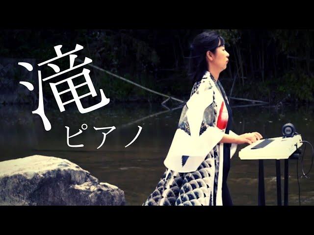 絶景でピアノ弾いてみた!【Beautiful Japan × Pianist】UKIYONE  横幅30メートルの滝でピアノ【黒滝】 「浮世音」Vol.40 山地真美