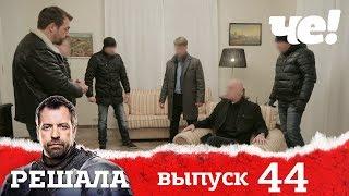 Решала  | Выпуск 44 | Разоблачение мошенников и аферистов