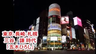 東京-長崎-札幌  三谷謙時代 「五木ひろし本人歌唱」 360_over