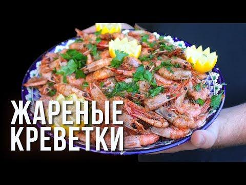 МОЁ ЛЮБИМОЕ БЛЮДО - ЖАРЕНЫЕ КРЕВЕТКИ В КАЗАНЕ