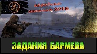 Сталкер Народная солянка 2016 Задания Бармена.