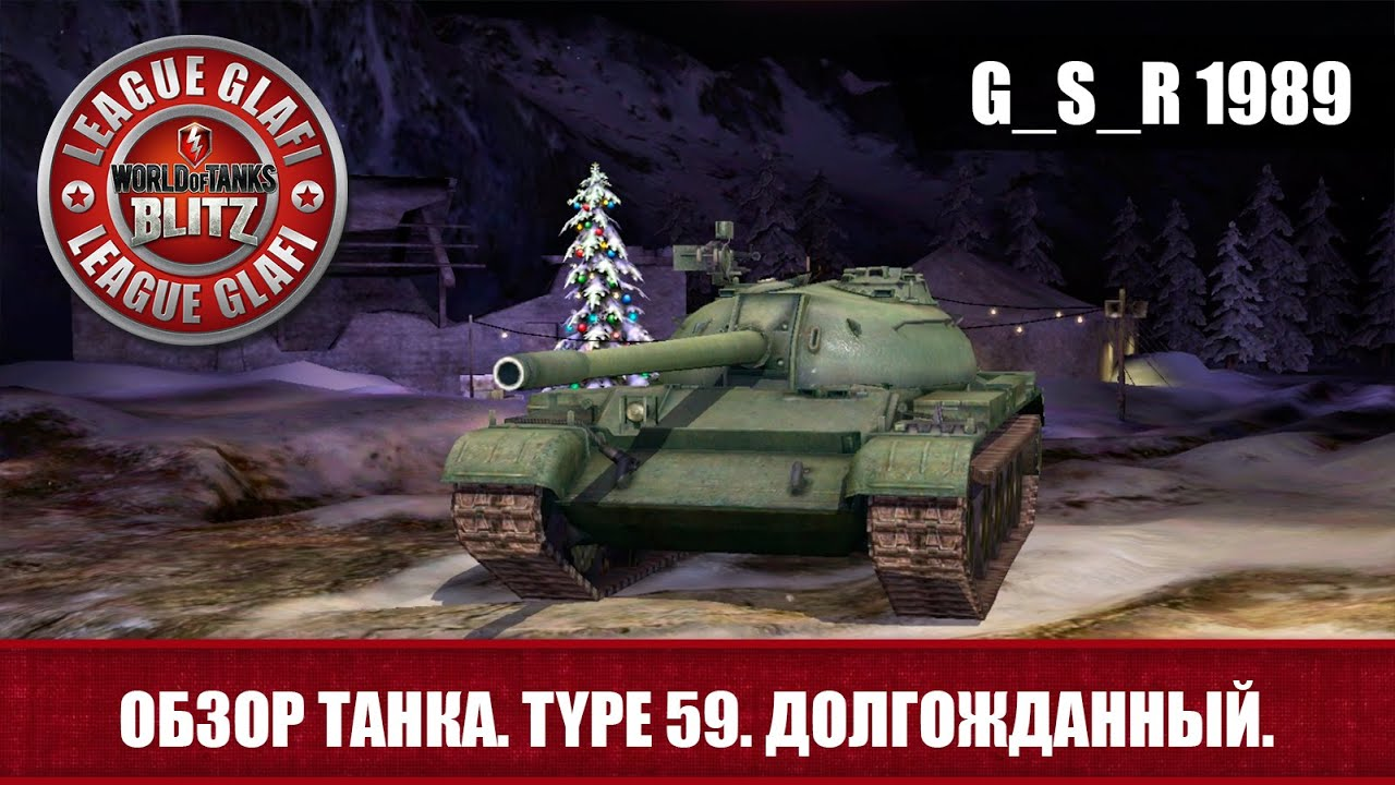 Currently the type 59 is not available from the standard gift store. So if you keep following the world of tanks news page you should be able to.