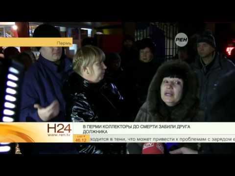 Коллекторы | Новости РФ