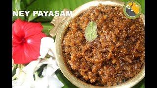 നയ പയസ  Ney Payasam  Ari Payasam  Attukal pongala Sarkara Payasam  YouTube - Ep.#071