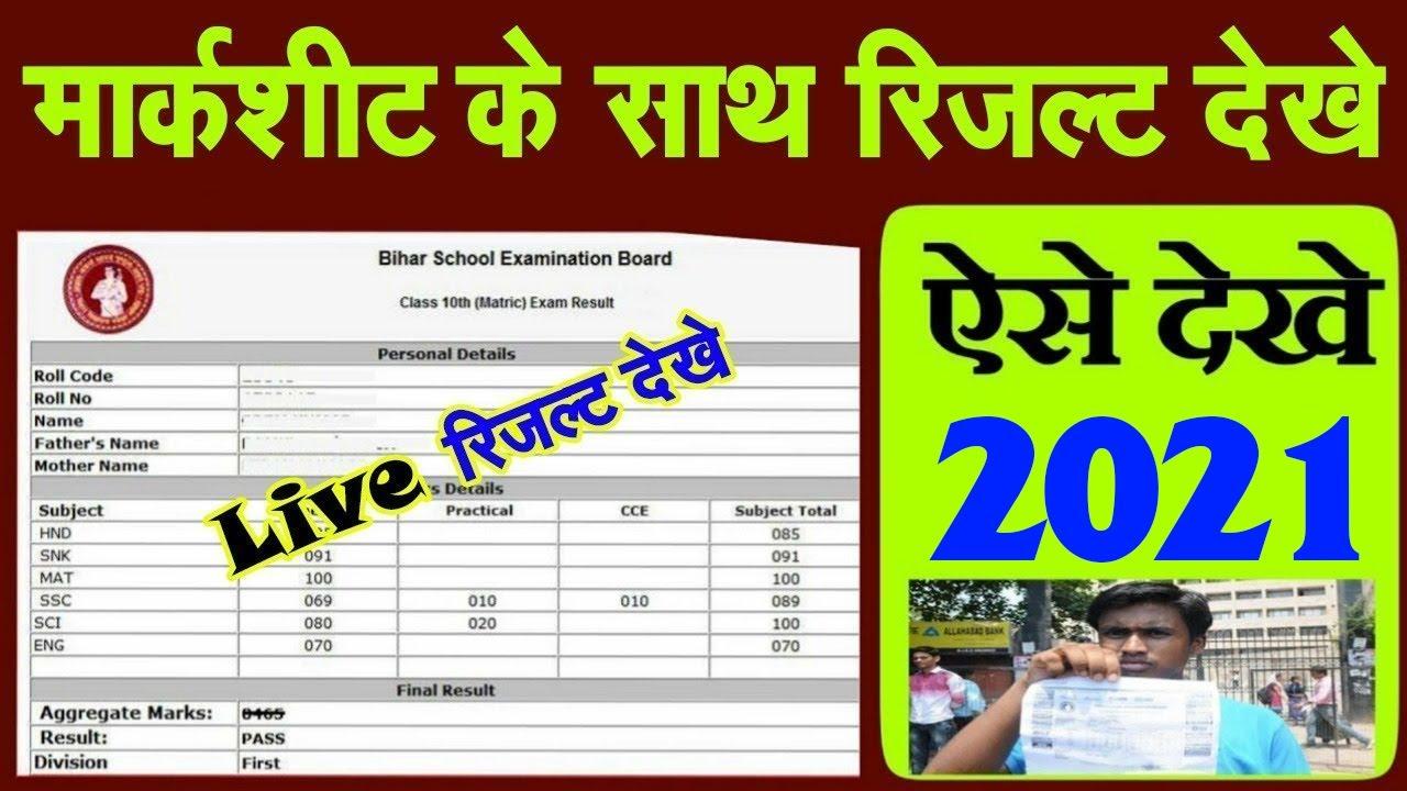 Bihar Board 10th Result Check Kaise Kare Result Dekhe Full Marks