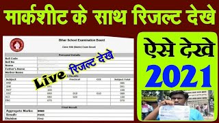 Bihar Board 10th Result Check Kaise kare , Result Dekhe Full Marks Ke saath , Now All Live Links