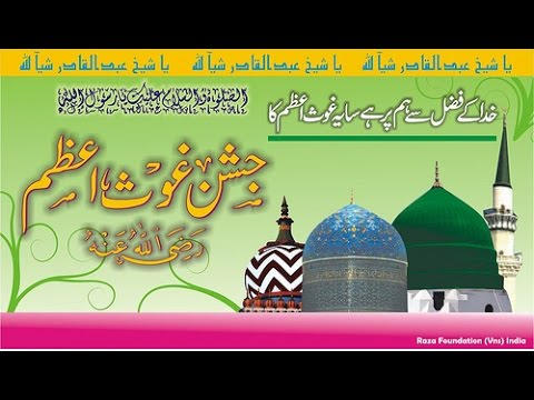 Gyarvi Sharif Ki Haqeeqat Quran Wa Hadith Ki Raushni Me, By Maulana Akbar Hashmi