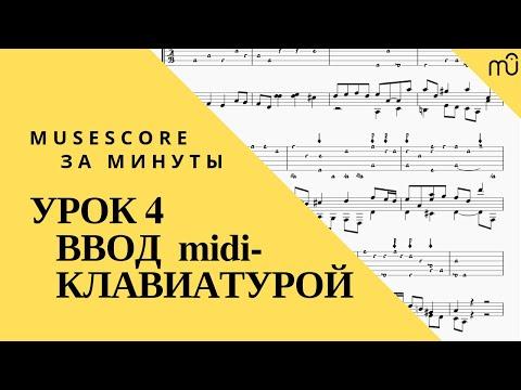 MuseScore за минуты: Урок 4 - Ввод Midi-клавиатурой. Русская озвучка от I Can Play Channel
