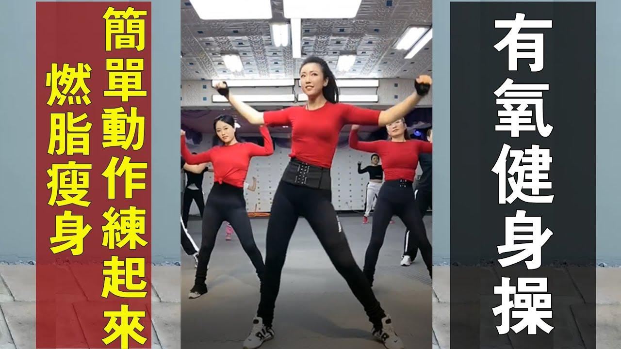 「燃脂瘦身」簡單動作練起來,瘦出小蠻腰 燃燒腰腹部脂肪、甩掉手臂贅肉,每天堅持做運動,想不瘦都難!