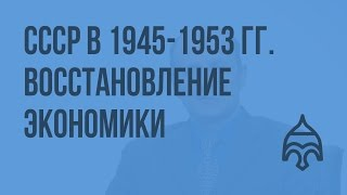 СССР в 1945-1953 гг. Восстановление экономики и политическое развитие. Видеоурок по истории России