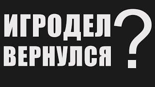 Игродел ВЕРНУЛСЯ?!
