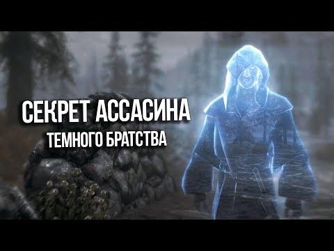 """Skyrim САМАЯ ТРАГИЧНАЯ ИСТОРИЯ ТЕМНОГО БРАТСТВА """"Люсьен Лашанс"""""""