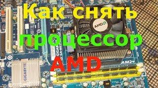 Как снять процессор AMD