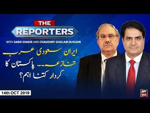 The Reporters | Sabir Shakir | ARYNews | 14 OCTOBER 2019