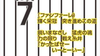 7 糸井嘉男選手 ヒッティングマーチ thumbnail