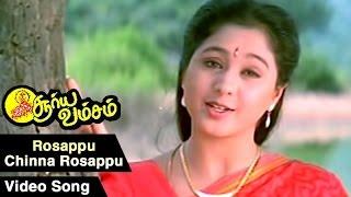 Rosappu Chinna Rosappu  Song | Suryavamsam Tamil Movie | Sarath Kumar | Devayani | SA Rajkumar