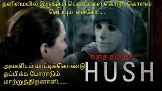 Hush|Tamil voice over|English to Tamil|Tamil dubbed movies download|story explained in tamil|