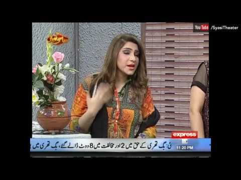 Syasi Theater - 26 April 2017 - Express News