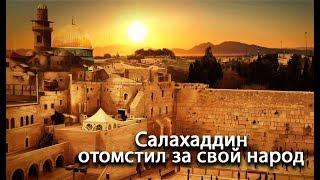 Битва при Хаттине Салахаддин вернул Иерусалим обратно отрывок из док фильм (Крестовые походы)