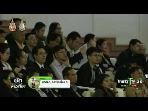 ย้อนหลัง ขีดเส้นใต้เมืองไทย : ร่างรธน.กับแผนยุทธศาสตร์ชาติ 20 ปี | 04-08-59 | ชัดข่าวเที่ยง | ThairathTV