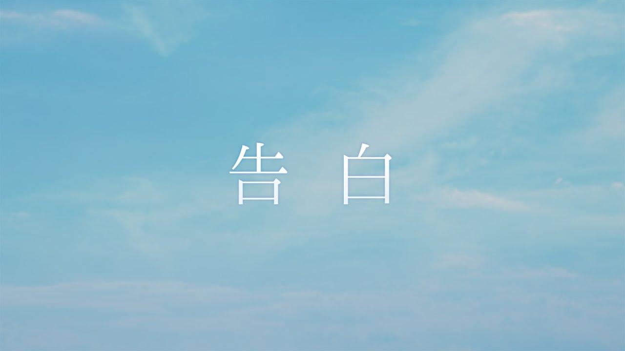 上白石萌歌「告白」(フジテレビ系「めざましテレビ アクア」テーマソング)