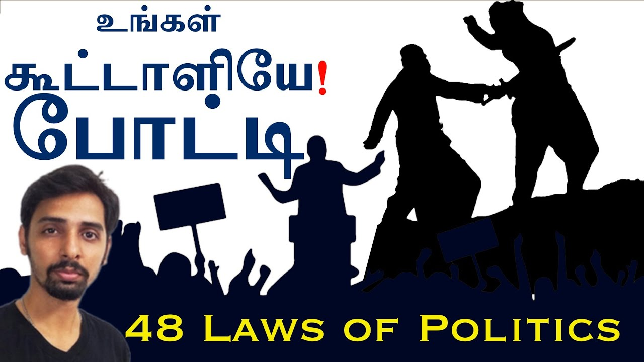 Law 1 of 48 Laws of Politics by Dr V S Jithendra