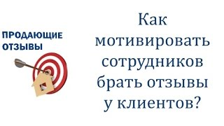 Как мотивировать сотрудников брать отзывы у клиентов?(http://realtornamillion.ru/ Зарегистрируйтесь на сайте и получите в подарок книгу