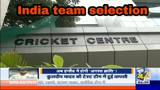 Indian team test match selection England vs India|Ritik sports moment, 🇮🇳👍