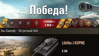 E-50  Легко и непринуждённо)) Эль-Халлуф – Встречный бой World of Tanks  0.9.4 Full HD WOT