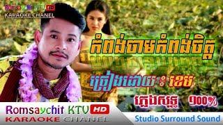 កំពង់ចាមកំពង់ចិត្ត ខេម, ភ្លេងសុទ្ធ, kompong cham kompong chet | Romsychit KTV HD music