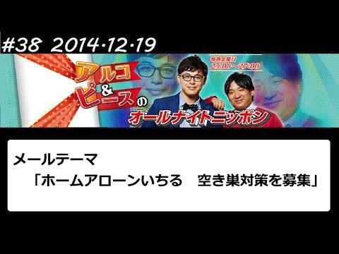 アルコ&ピース ANN #38 「ホームアローンいちる」 2014 12 19