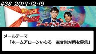 テーマ「ホームアローンいちる」アルコ&ピースANN 2014年12月19日 #38...