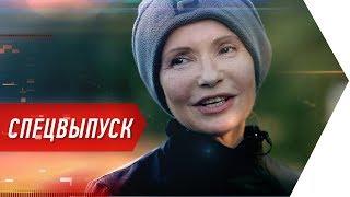 Юлия Тимошенко, тренинг и мотивация от Андрея Онистрата | Бегущий Банкир Украина
