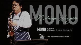 """B1コンサート MONO 須川展也 plays """"シャコンヌ"""" ーサクソフォン・ソロ..."""