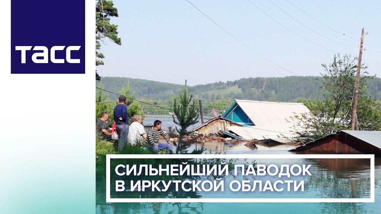 Сильнейший паводок в Иркутской области. Есть жертвы