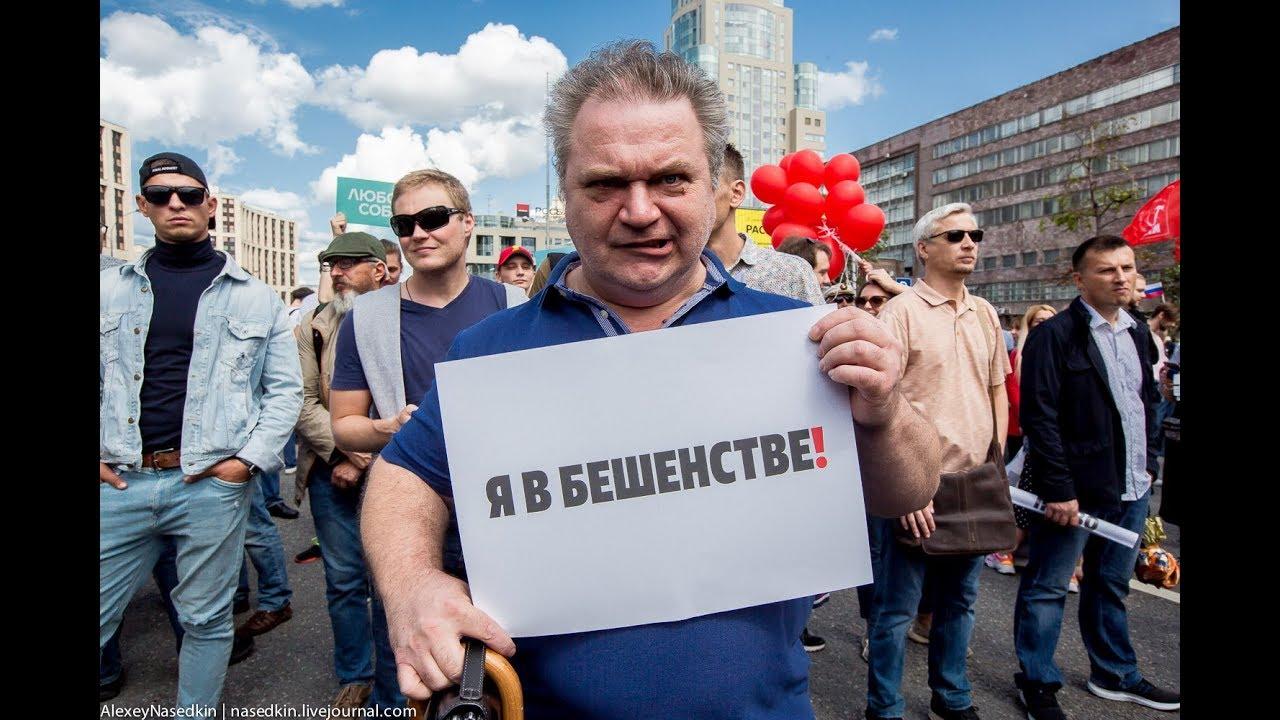Митинг в Москве 20.07.19