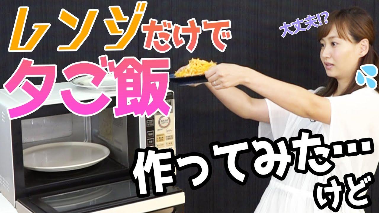 【ママの味方!】電子レンジだけで出来るはず…!?時短レシピ〜夕飯編〜【藤本美貴】