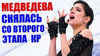 Евгения Медведева снялась с этапа Кубка России по фигурному катанию в Москве