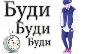 Егор Крид - Будильник (Танец, Утро)