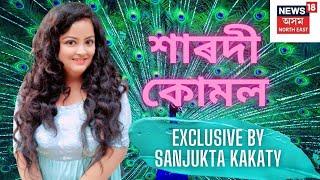 Xarodi Kumol শাৰদী কোমল   Sanjukta Kakaty   Assamese Modern Song