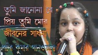 তুমি জানোনা রে প্রিয় Tumi Jano Na Je Priyo Tumi Mor Jiboner Sadhona Potol Kumar Gaanwala ARUNA DAS