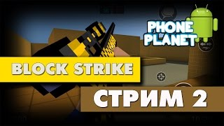 Block Strike - Играем с svinyshka и подписчиками - СТРИМ - PHONE PLANET