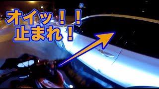 【当て逃げ追跡】バイクの集団に追いかけられる?!警察なんかいらない!【衝撃映像】Hit and Runs: Bikers Chasing A Car !【Hit and Run】